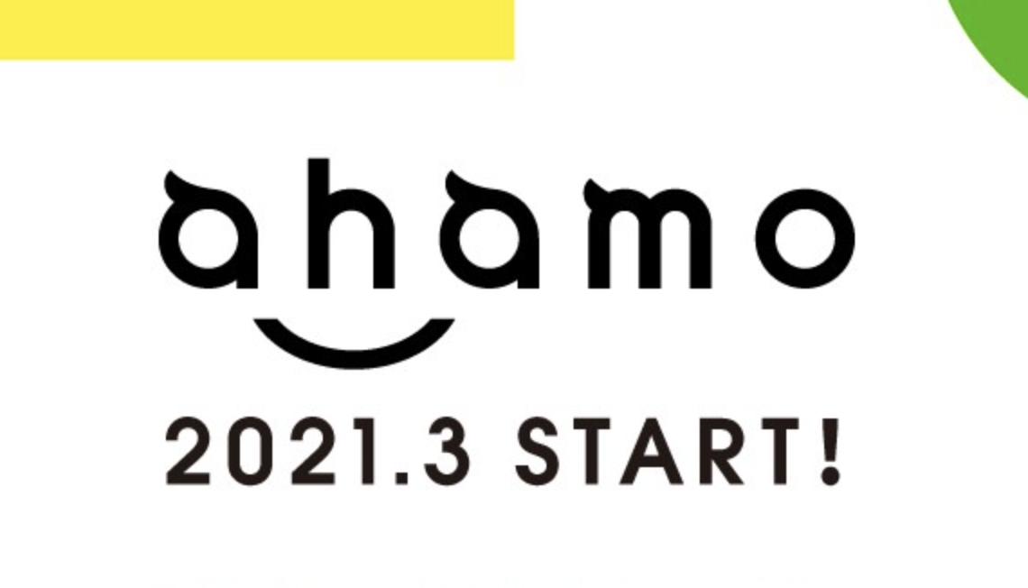 放題 ahamo かけ ドコモahamo(アハモ)かけ放題5分・24時間どちらが向いてる?  