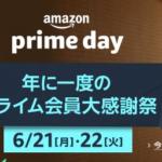Amazonプライムデー!めっちゃ安くなってるぞ急げっ